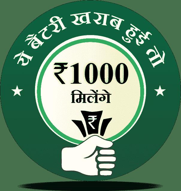 ₹1000 compensation on Inverter Battery